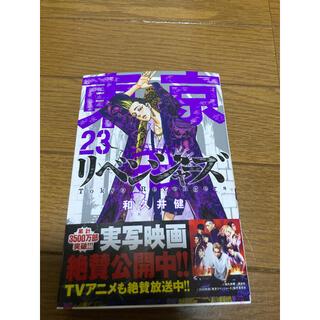 東京卍リベンジャーズ 23