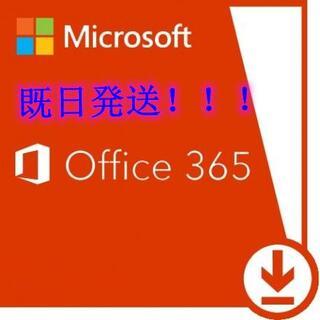 Microsoft Office 365 Win・Mac