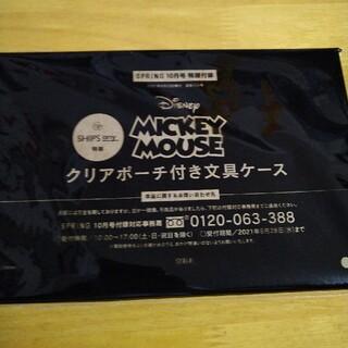 ミッキーマウス(ミッキーマウス)のSHRING2021年10月号 ミッキーマウスクリアポーチ付き文具ケース(ポーチ)