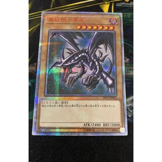 遊戯王レッドアイズ(シングルカード)