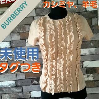 バーバリー(BURBERRY)のカシミヤ 羊毛 ニット BURBERRY 半袖 ベージュ(ニット/セーター)