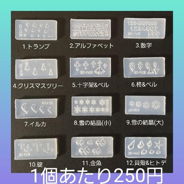 【24.桜の花2】 シリコン モールド 薔薇 蝶 桜 星 等 ミニサイズB ハンドメイドの素材/材料(各種パーツ)の商品写真