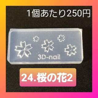 【24.桜の花2】 シリコン モールド 薔薇 蝶 桜 星 等 ミニサイズB