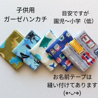 車 恐竜 魚 電車 昆虫 カブトムシ 子供用ガーゼハンカチ(外出用品)