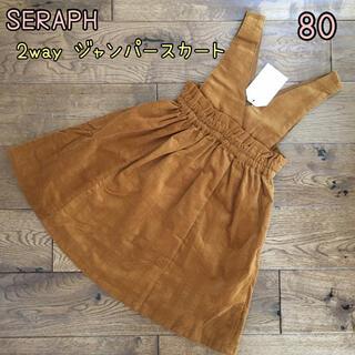 Seraph - ♡新品♡2wayコーデュロイワンピース キャメル 80