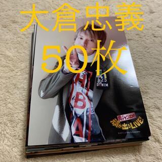 関ジャニ∞ - 関ジャニ∞ 大倉忠義 公式写真50枚