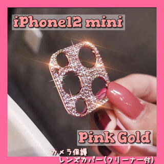 iPhone12 mini カメラ 保護 レンズ カバー ストーン ピンク(その他)