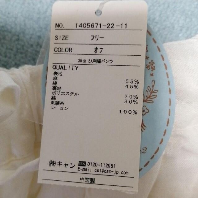 SM2(サマンサモスモス)の新品タグ付きサマンサモスモス35thアニバーサリーSA刺繍ペチパンツオフ白sm2 レディースのパンツ(カジュアルパンツ)の商品写真