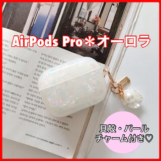 オーロラシェル AirPodsPro 第3世代ケース 貝殻パールチャーム付き(その他)