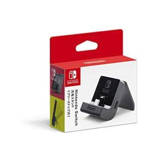 ニンテンドウ(任天堂)の任天堂純正品Nintendo Switch充電スタンド(バッテリー/充電器)
