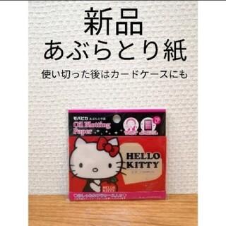 ハローキティ(ハローキティ)の新品。サンリオ:キティ・あぶらとり紙 64(あぶらとり紙)