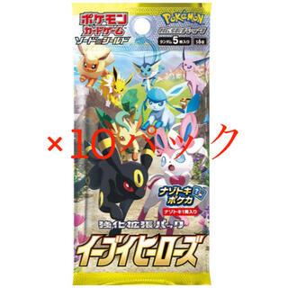 ポケモン - ポケモンカード イーブイヒーローズ 10パック