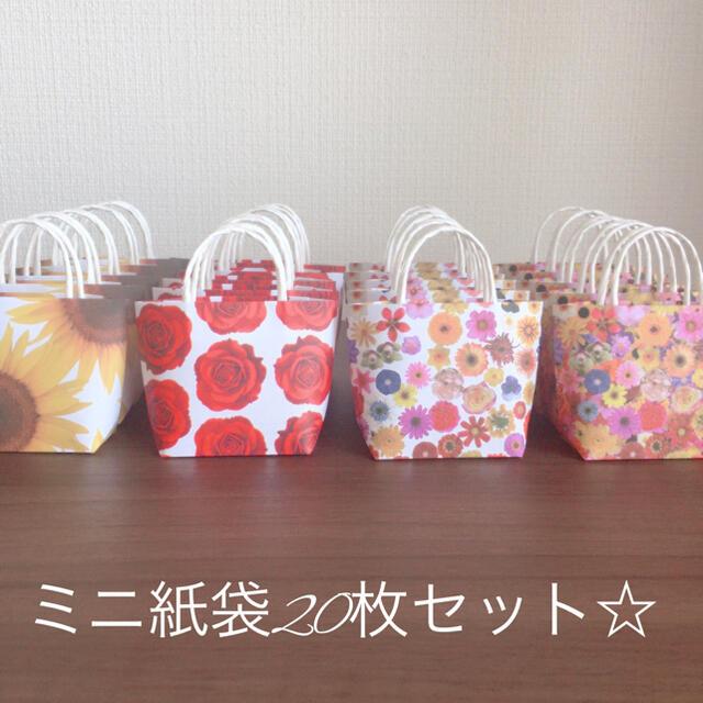ハンドメイド☆ミニ紙袋20枚セット☆ ハンドメイドのハンドメイド その他(その他)の商品写真
