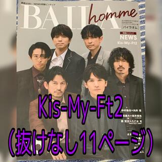 Kis-My-Ft2 - BAILA homme Kis-My-Ft2 切り抜き