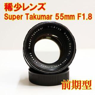 ペンタックス(PENTAX)の【希少】Super Takumar 55mm F1.8 前期(レンズ(単焦点))