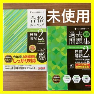 合格トレーニング 日商簿記2級商業簿記 Ver.12.0