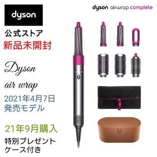 Dyson - 【未開封・最新モデル】Dyson Air wrap Complete 日本モデル