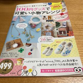 タカラジマシャ(宝島社)の100円グッズで可愛い小物アレンジ(住まい/暮らし/子育て)