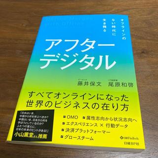 ニッケイビーピー(日経BP)のアフターデジタル オフラインのない時代に生き残る(ビジネス/経済)