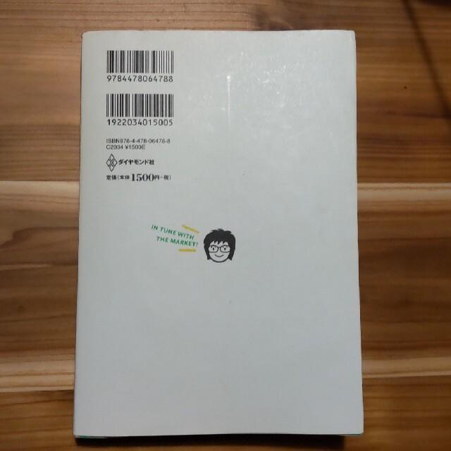 マ-ケット感覚を身につけよう 「これから何が売れるのか?」わかる人になる5つの方 エンタメ/ホビーの本(ビジネス/経済)の商品写真