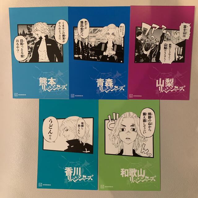 講談社(コウダンシャ)の東京リベンジャーズ ポストカード イラストカード 佐野万次郎 マイキー エンタメ/ホビーのアニメグッズ(カード)の商品写真