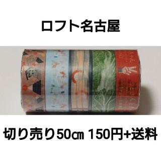 エムティー(mt)の【切り売り】名古屋ロフトwith mt×50㎝(テープ/マスキングテープ)