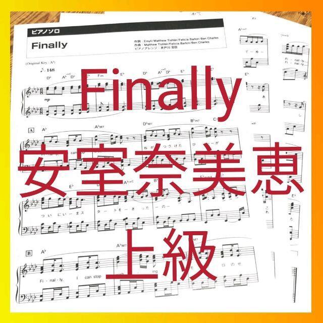【Finally 安室奈美恵 (上級)】☆ピアノ楽譜☆ 楽器のスコア/楽譜(ポピュラー)の商品写真