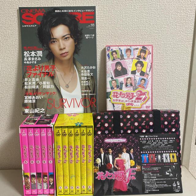 嵐(アラシ)の花より男子 DVD BOX 全話 コンプリートセット エンタメ/ホビーのDVD/ブルーレイ(TVドラマ)の商品写真