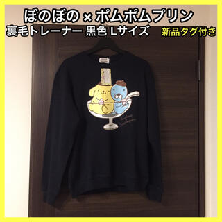 ポムポムプリン - 【新品タグ付き】 ぼのぼの × ポムポムプリン  トレーナー  黒色  L