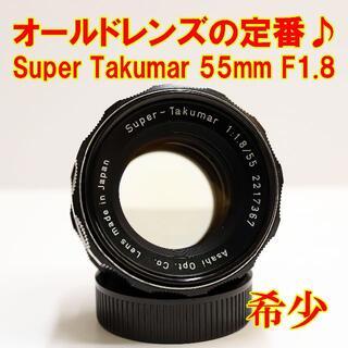 ペンタックス(PENTAX)の【希少】Super Takumar 55mm F1.8 後期型(レンズ(単焦点))