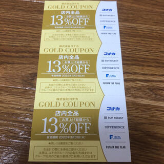 コナカ ゴールドクーポン スーツセレクト  フタタ ディファレンス 優待券(その他)
