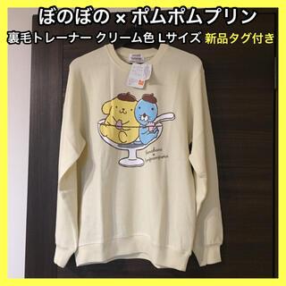 ポムポムプリン - 【新品タグ付き】 ぼのぼの × ポムポムプリン  トレーナー  クリーム色  L