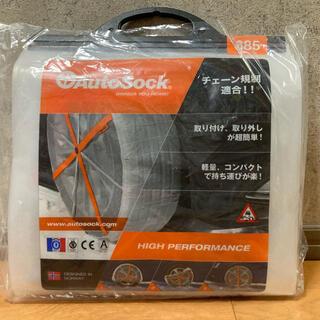 AutoSock 685 オートソック685 布製タイヤ滑り止め スノーソックス