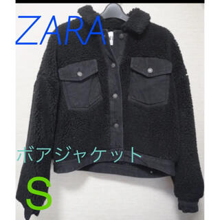 ZARA - ZARA ボアジャケット ブラック Sサイズ(オーバーサイズ)