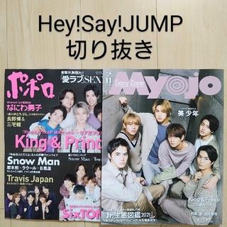 Hey! Say! JUMP - Hey!Say!JUMP 切り抜き ポポロ Myojo