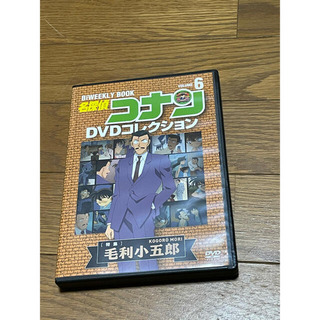 ショウガクカン(小学館)の名探偵コナン DVDコレクション 6 毛利小五郎特集(アニメ)