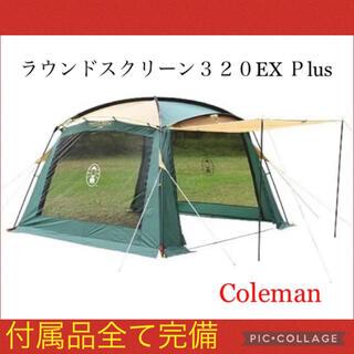 Coleman - 最終限定セール中!【美品】コールマン テント ラウンドスクリーン320EXプラス
