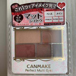 CANMAKE - パーフェクトマルチアイズ03