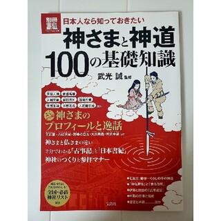日本人なら知っておきたい神さまと神道100の基礎知識