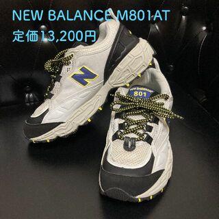 ニューバランス(New Balance)の新古品【希少】NEW BALANCE M801AT 26cm(スニーカー)