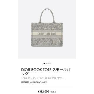 クリスチャンディオール(Christian Dior)のDior♡ブックトート(トートバッグ)