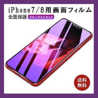 iPhone7/8 ガラスフィルム ブルーライトカット 9H 全面保護 F