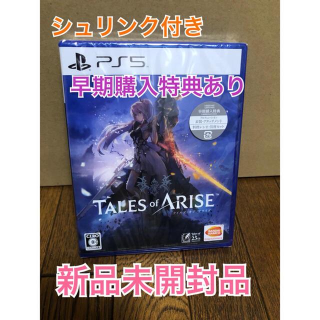 TALES OF ARISE ps5 ソフト 早期特典付き  2枚 エンタメ/ホビーのゲームソフト/ゲーム機本体(家庭用ゲームソフト)の商品写真