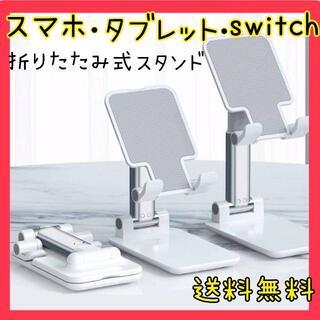 【匿名配送】スマホスタンド タブレット 調節 白 ピンク 携帯(その他)