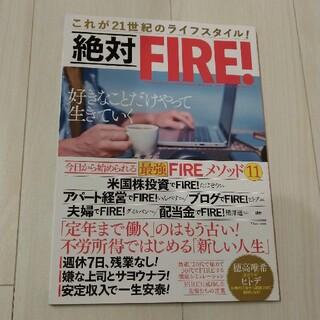 絶対FIRE! これが21世紀のライフスタイル!