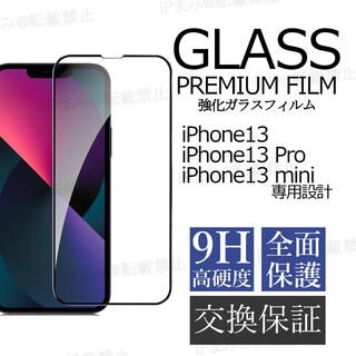 iPhone13/ Pro / Mini ガラスフィルム 黒枠