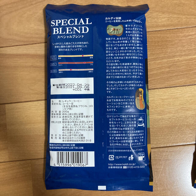 KALDI(カルディ)のカルディ KALDI スペシャルブレンド コーヒー コーヒー粉 3袋セット‼️ 食品/飲料/酒の飲料(コーヒー)の商品写真