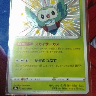 モクロー S 色違い(シングルカード)