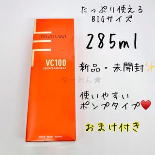 Dr.Ci Labo - 【新品】VC100エッセンスローションEX 285ml ポンプタイプ