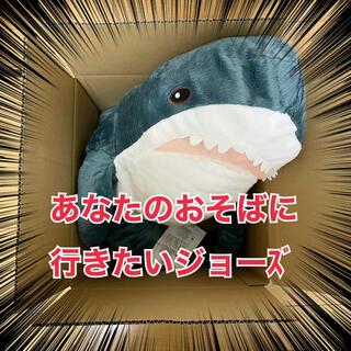 イケア(IKEA)の【新品・送料込み】IKEA  ブローハイ サメのぬいぐるみ 100 cm(ぬいぐるみ)